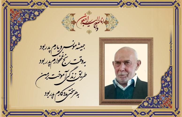 مرحوم حاج غفور غفوری